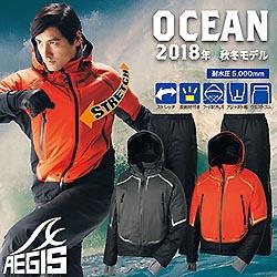 AEGIS(イージス)防水防寒スーツ上下組 | 2018年モデル