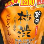 ミドル脂臭・加齢臭に薬用柿渋ボディソープ大容量つめかえ用が、超お得!