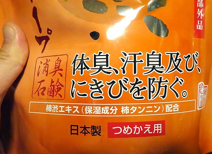 【柿渋石鹸】薬用柿渋ボディソープ大容量つめかえ用