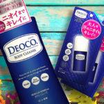 デオコおじさんって知ってる?10代女子の甘い香りをおじさんが使うのはなぜ?