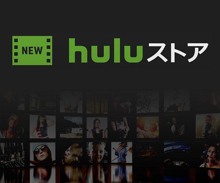 「Huluストア」が新しくスタート!最新動画のレンタル・購入ができるU-NEXTとの違いはどうなる?