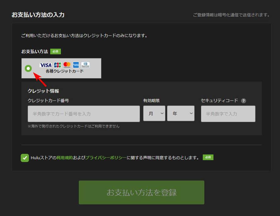 Huluストアのクレジットカード登録方法