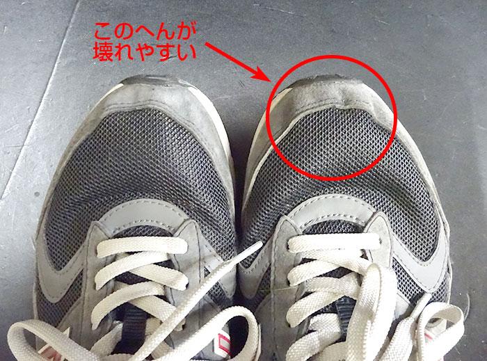 つま先親指の爪が当たるアッパー部分の布部分に穴が開く。