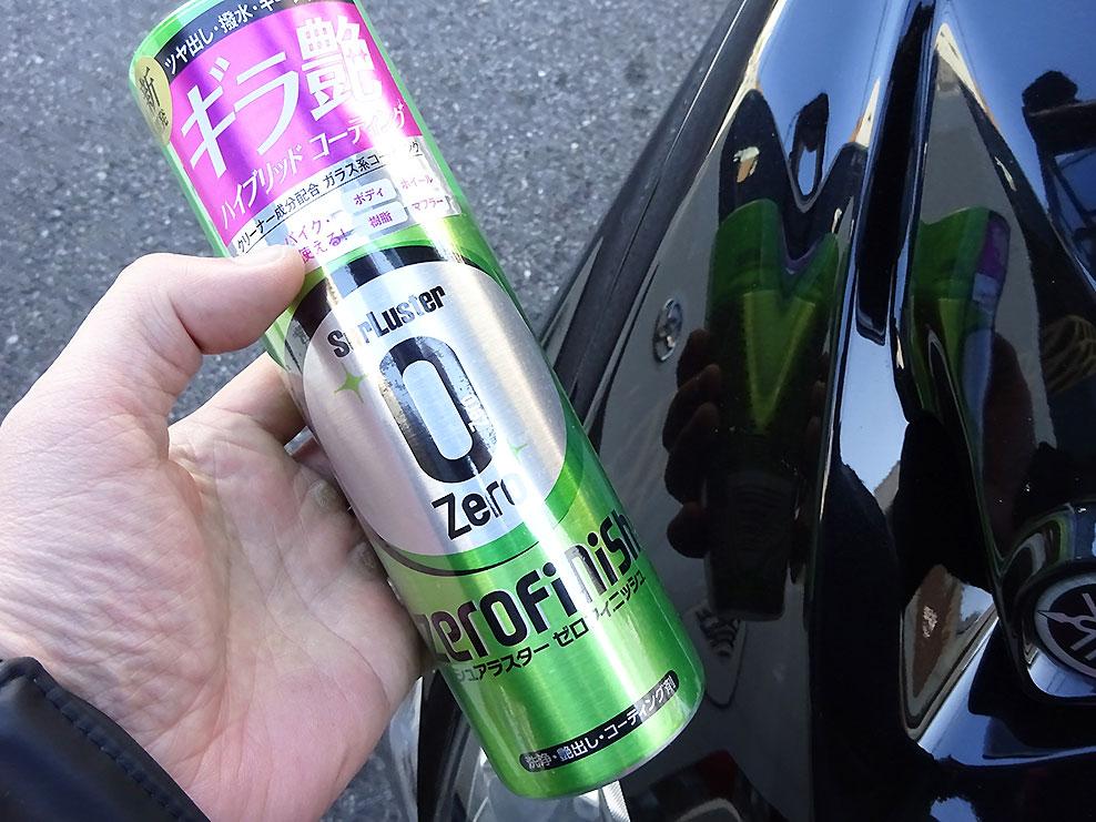 【レビュー】シュアラスター ゼロフィニッシュの簡単ガラスコーティングを検証!