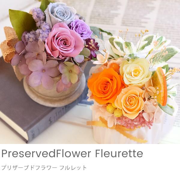 枯れない花のプリザーブドフラワーも人気プレゼント