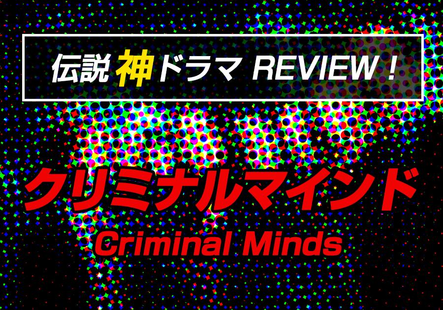 【海外ドラマ】クリミナルマインド/FBI vs. 異常犯罪 性格の悪い人好きには超おすすめ! あらすじネタバレ無しで感想です!