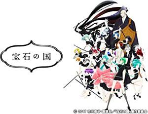U-NEXT【アニメ】宝石の国